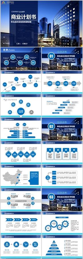 蓝色商务风商业计划书模板