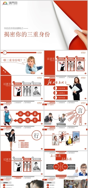 2021红色简约风营销人员培训通用PPT模板