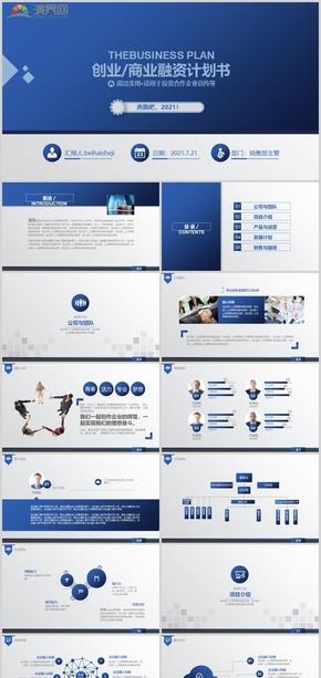 2021蓝色商务风通用创业、商业融资计划书