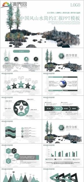 中國風山水簡約匯報PPT模板