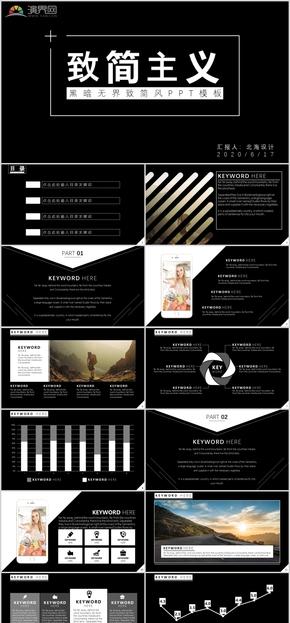 黑白極簡攝影旅游通用模板