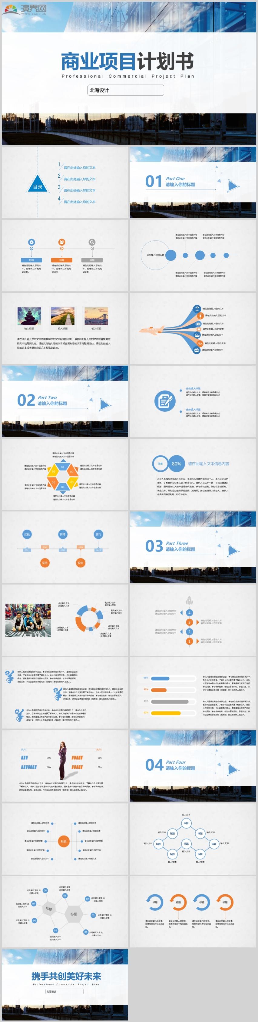 2021蓝色商务风企业商业策划计划书模板