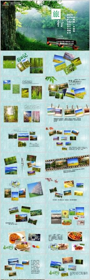 綠色旅行活動策劃模板