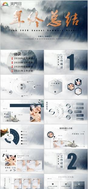 中國風山水匯報總結PPT模板