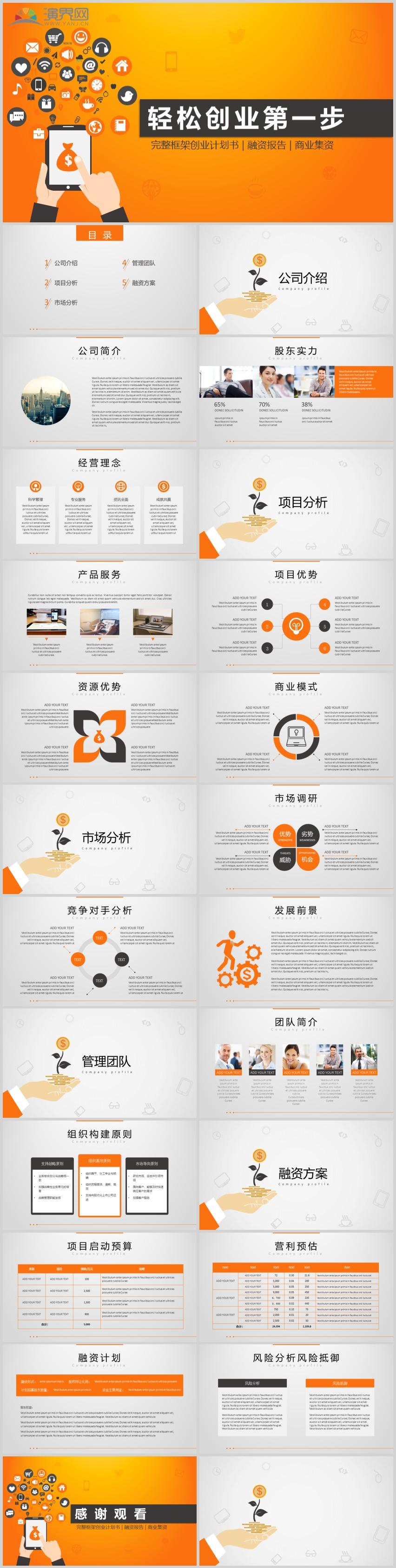 2021年银色完整框架商业计划书模板