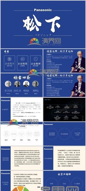 蓝色商务经济松下公司日本社会与企业文化松下幸之助介绍PPT