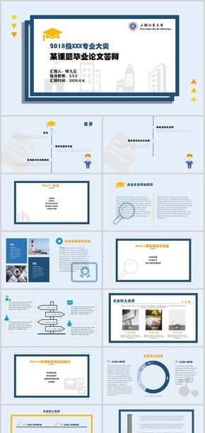 蓝色学术答辩、计划总结、竞选PPT模板