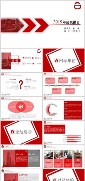 红色商务风工作汇报PPT模板