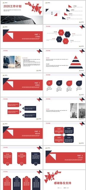 紅色商務風工作匯報總結ppt模板