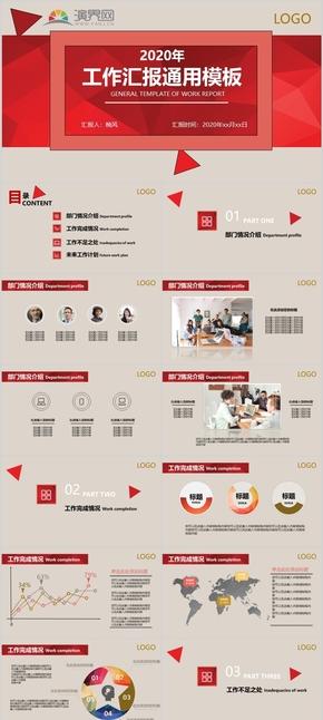 【商务风】简洁 工作汇报 工作汇总 通用ppt模板