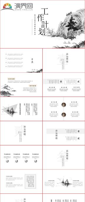 黑白扁平中国风工作计划PPT模板
