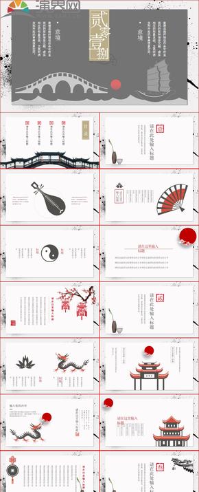 中國風扁平創意PPT模板
