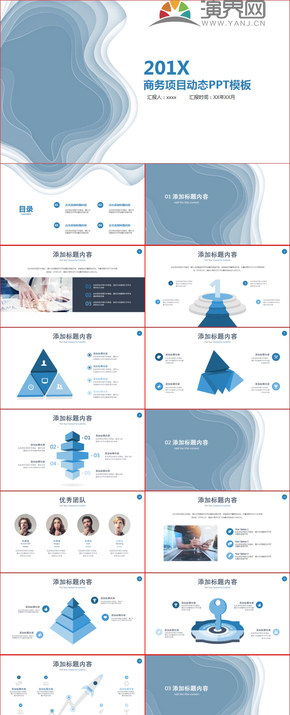 藍白扁平商務項目簡約PPT模板