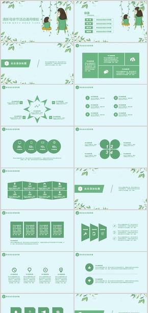 绿色清新母亲节活动通用模板