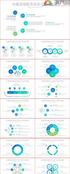 40套蓝绿配色信息可视化PPT图表模板