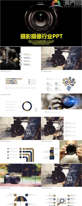 白色基调扁平摄影摄像交流学习PPT模板
