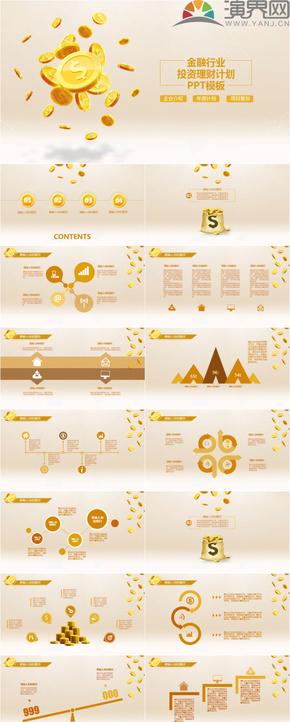 金色扁平投資理財計劃PPT模板