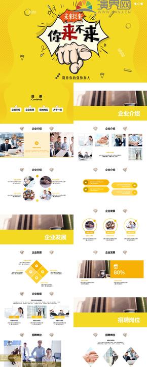 黃色企業招聘PPT模板