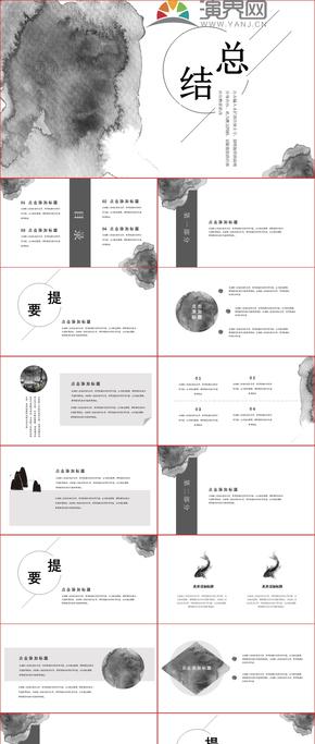 黑白扁平中国风个人总结PPT模板