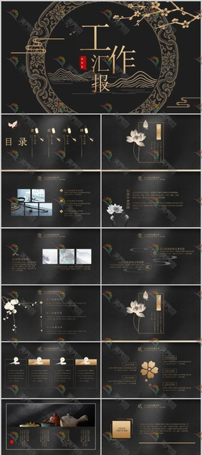 中國風簡約工作匯報PPT模板