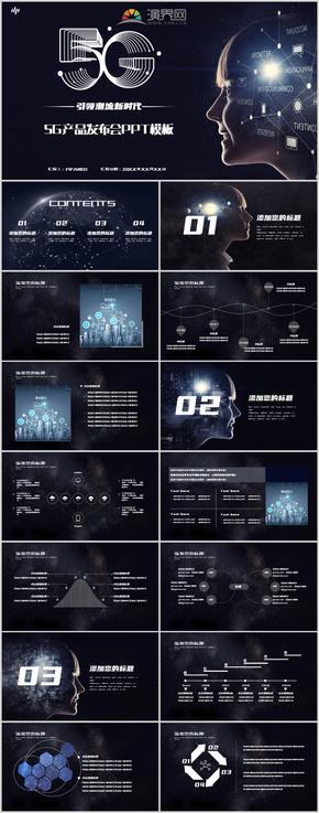 黑色信息网络科技发布会工作汇报PPT模板