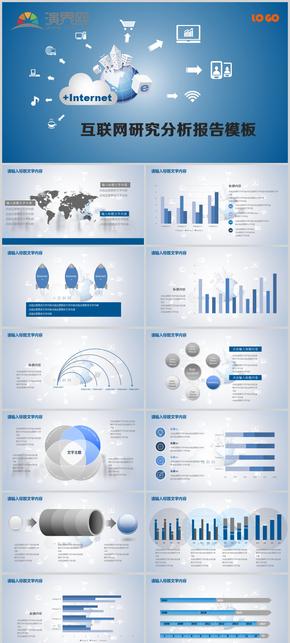 蓝色互联网数据分析报告模板