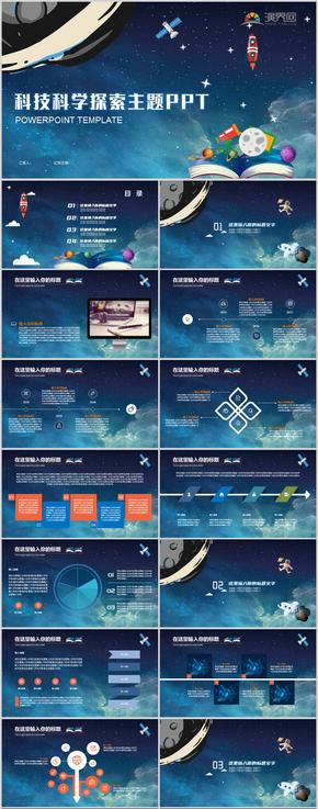 蓝色卡通科技航空实验课件PPT模板