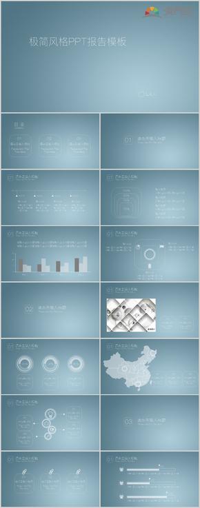 高級灰色經典商務科技休閑小清新PPT模板
