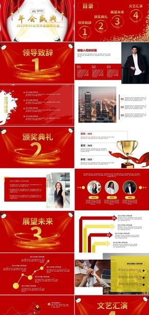 红黄色炫酷带动效年会盛典PPT模板设计