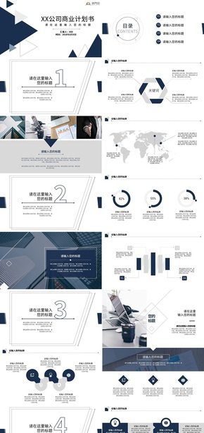 蓝色扁平公司商业计划书PPT格式模板
