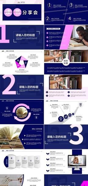 蓝粉色创意读书分享会PPT模板设计