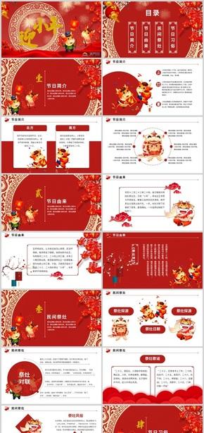 红色卡通迎小年PPT模板设计