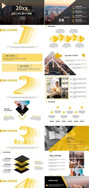 黄色创意通用型工作汇报PPT模板