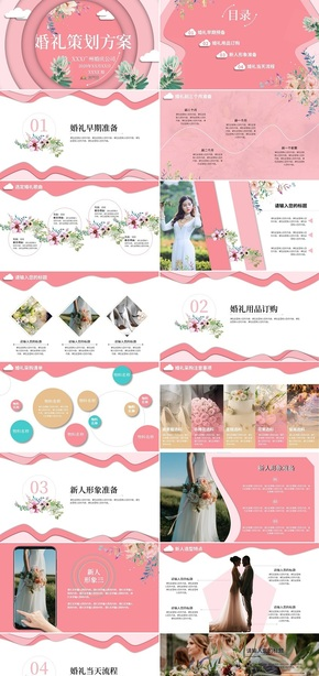 粉色剪纸婚庆行业策划方案PPT模板