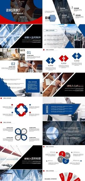 紅藍色扁平咨詢業公司介紹PPT模板設計