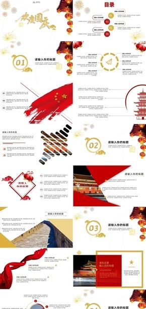 红黄色典藏国庆节PPT模板免费下载