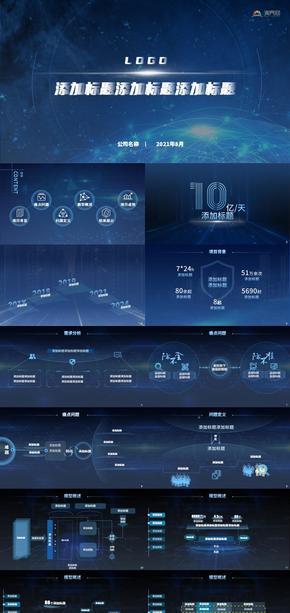 动态蓝色科技项目工作汇报产品发布项目汇报项目方案电力商务类PPT模板