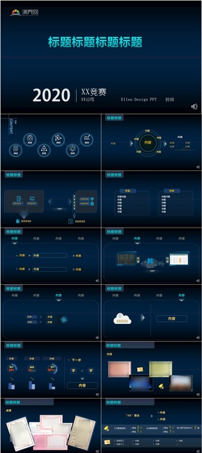 商務簡潔個人簡歷團隊競賽工作總結方案發布PPT模板.jpg