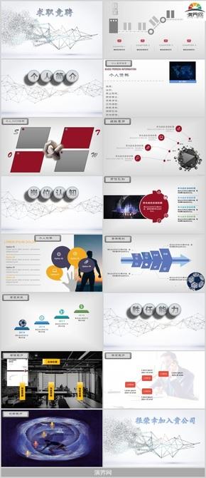 銀白色高級ins科技風歐美簡約大氣求職簡歷崗位競聘PPT模板