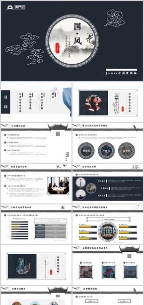 古典中國風水墨意境精美品牌營銷商務模板