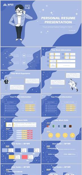 創意卡通商務藍個人求職履歷模板
