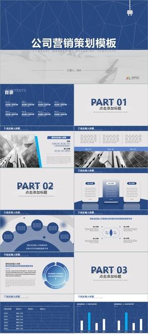 商務藍工作營銷PPT模板