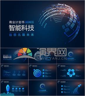 科技风深蓝工作汇报产品介绍模板