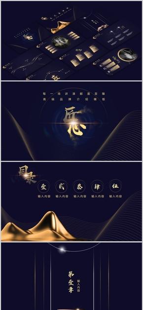 金色高端奢侈品牌介绍ppt模板