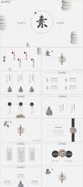 素雅中國風白色PPT模板