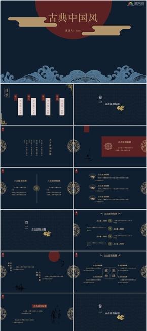 古典中國風創意大氣PPT模板