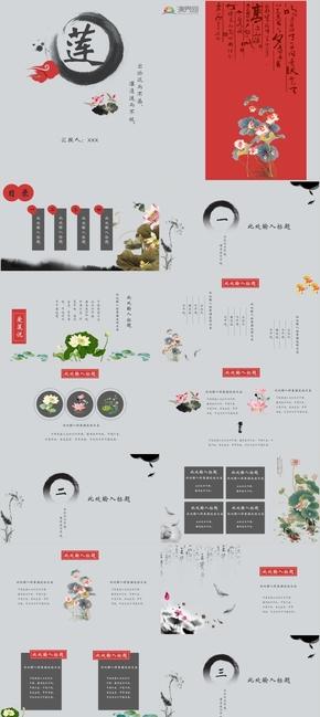 中國風蓮古風PPT模板