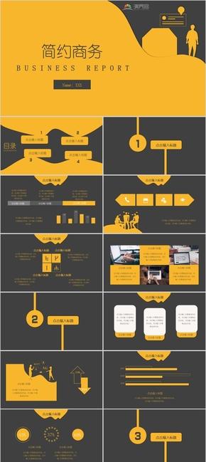 黑黃簡約商務風PPT模板