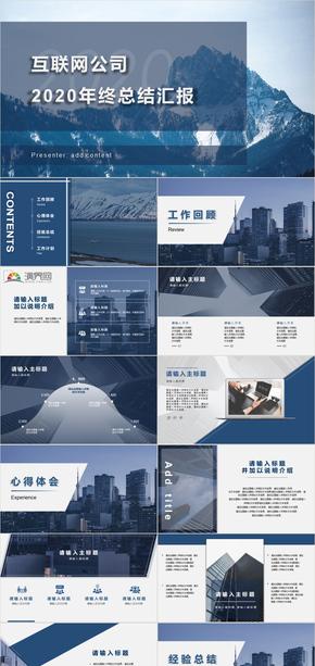2020商业策划模板,公司策划展示模板,互联网年终总结ppt
