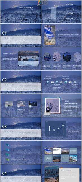 蓝色扁平商业企划书企业介绍工作汇报年度总结产品发布PPT模板